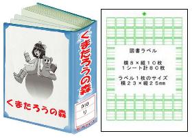 ラベル 10~50シート 2,200~9,500円(税込)