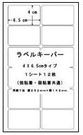 ラベルキーパー 2,851円(税込)